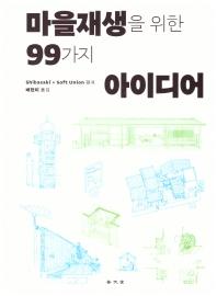 마을재생을 위한 99가지 아이디어