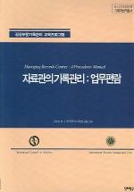 공공부문기록관리 교육프로그램 자료관의 기록관리: 업무편람