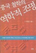 중국 철학의 역학적 조명