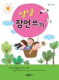 성경 잠언쓰기(개역개정)(어린이용)