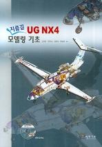 지름길 UG NX4 모델링 기초
