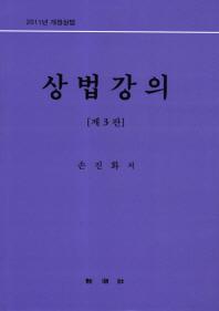 상법강의(2011)