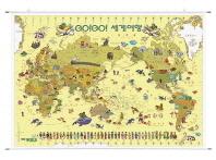 세계지도 GOGO여행 엘로우월드 한글 족자S(W-058)