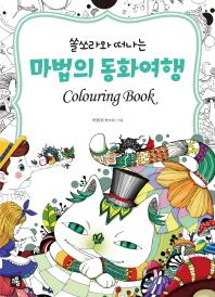 쏠소라와 떠나는 마법의 동화여행 Colouring Book