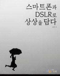 스마트폰과 DSLR로 상상을 담다
