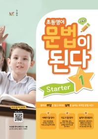초등영어 문법이 된다 Starter. 1