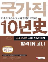 합격 IN 고니 국가직 국어 기출문제집 10년사(2019)
