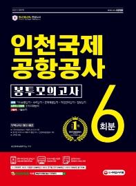 2021 인천국제공항공사(인국공) NCS 봉투모의고사 6회분