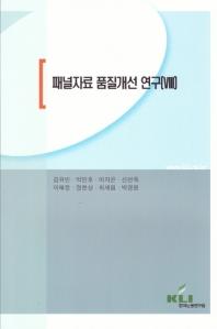패널자료 품질개선 연구. 8