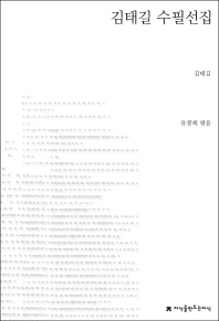 김태길 수필선집