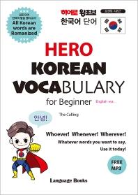 히어로 왕초보 한국어 단어(HERO KOREAN VOCABULARY for Beginner)