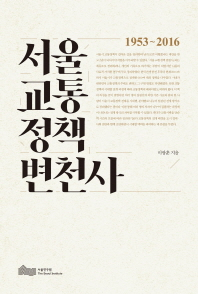 서울 교통정책 변천사(1953~2016)