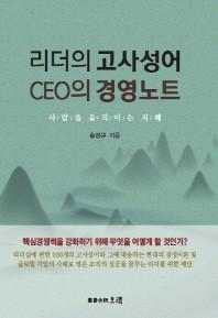 리더의 고사성어 CEO의 경영노트