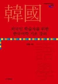 외국인 학습자를 위한 한국어학 기초 강의
