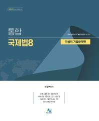 통합국제법. 8: 전범위 기출문제편(2020)