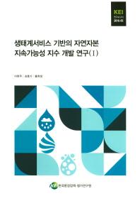 생태계서비스 기반의 자연자본 지속가능성 지수 개발 연구. 1