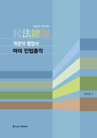 객관식 행정사 마이 민법총칙(2021)