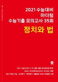 마더텅 고등 정치와 법 수능기출 모의고사 35회(2020)(2021 수능대비)