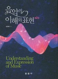 음악의 이해와 표현
