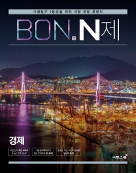 본(BON) N제 고등 경제(2020)