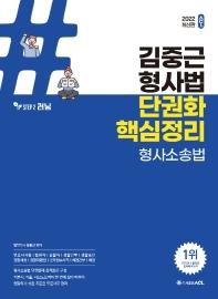 2022 ACL 김중근 형사법 단권화 핵심정리 형사소송법
