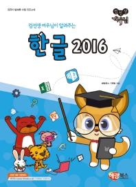컴선생 여우님이 알려주는 한글 2016