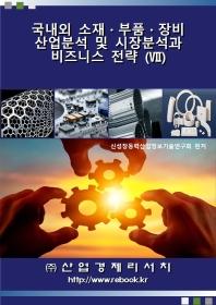 국내외 소재·부품·장비 산업분석 및 시장분석과 비즈니스 전략. 7