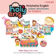 홀리잉(Holy-Eng) HOPE AND LOVE 세트