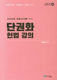 단권화 헌법 강의 (2020)