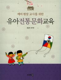 예비.현장 교사를 위한 유아전통문화교육