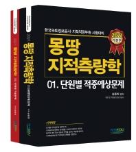 몽땅 지적측량학 세트(2021)