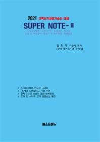 건축전기설비기술사 대비 Super Note. 2(2021)