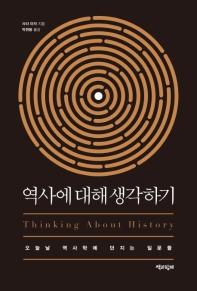 역사에 대해 생각하기