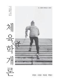 체육대학개론