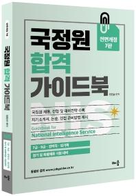 국정원 합격 가이드북