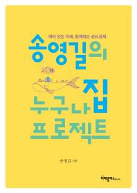 송영길의 누구나 집 프로젝트
