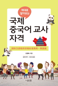제대로 알아보는 국제 중국어 교사 자격