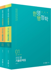 한민영 한영행정학 진도별 기출문제집 세트(2021)