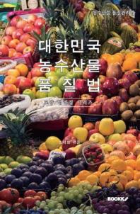대한민국 농수산물품질법(농수산물 품질관리법) : 교양 법령집 시리즈