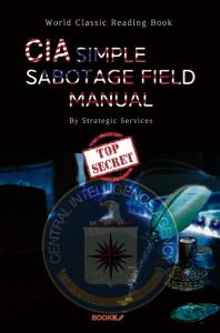 CIA 스파이 활동 지침서 (최초 CIA 방해공작 문건 공개)(원서)