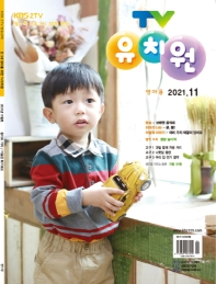 TV 유치원 콩다콩 영아용(2020년 11월호)