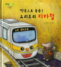 땅속으로 슉슉! 요리조리 지하철_부릉부릉 쌩쌩 15