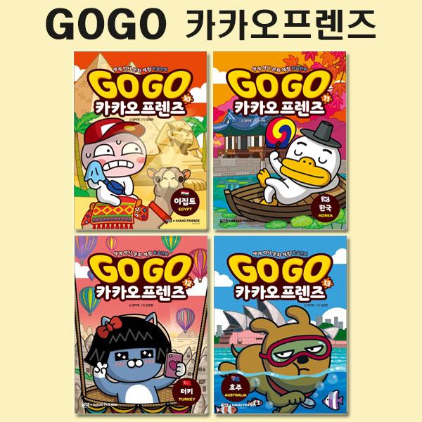 [아울북]세계역사문화체험학습만화 Go Go 카카오프렌즈 10번-13번 (전4권)