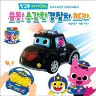 핑크퐁 아기상어 출동! 용감한 경찰차 RC카