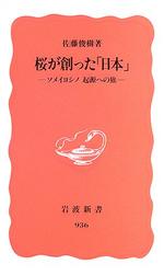 櫻が創った「日本」 ソメイヨシノ起源への旅