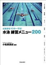水泳練習メニュ―200 4泳法をマスタ―する!