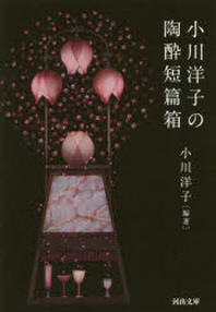小川洋子の陶醉短篇箱