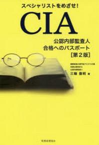 スペシャリストをめざせ!CIA公認內部監査人合格へのパスポ-ト