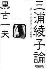 三浦綾子論 「愛」と「生きること」の意味