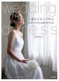 上質なリネンで作るウェディングドレス&ゲストドレス